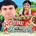 Sanjay Lal Shewtha - Galabjawano Hamar Belana