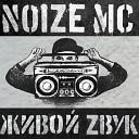 Noize MC - Устрой Дестрой