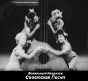 ВК Советская песня - Гуси лебеди