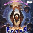 Евгений Осин и гр Авалон - 21 Светлый путь огня