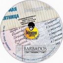 Barbados - Последний звонок
