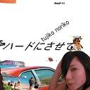 Tujiko Noriko - Fly