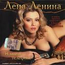 Lena Lenina - Zima Ne Zima