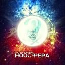 Ноосфера