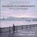 Петербург П.И.Чайковского. 300