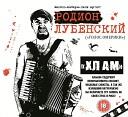 Родион Лубенский - Апокалипсис