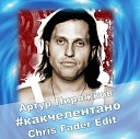 Артур Пирожков - #какчелентано (Chris Fader Edit)