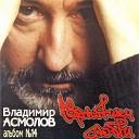 Асмолов Владимир [Савельев]  Черновики любви