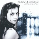 Александрова Марина - Звездочка