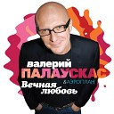 188 Valerij Palauskas Aeropl - Chuzhaja Zhenschina