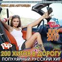 Музыкальный корпоратив. Русский сборник поп музыки