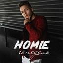 Homie - 12 недель