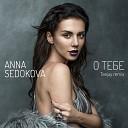 Анна Седокова - О тебе (Teejay Remix)