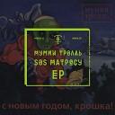 Мумий Тролль - Колыма