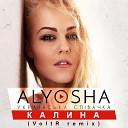 Калина (VoltR Remix) [Extended Version]
