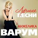 Варум и Агутин - Если ты когда нибудь меня прос