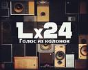 Lx24 - Голос из колонок
