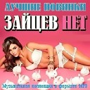 Елена Темникова - Подсыпал (zaycev.net)