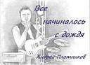Андрей Плотников - Прочь
