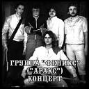 Русские для Русских - X