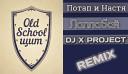 Потап и Настя - Лаллабай ( DJ X PROJECT REMIX )  http://promodj.com/djxproject