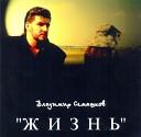 Владимир Семашков - Только шаг