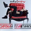 V Maximov - Тишина