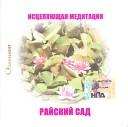 Angelight - Музыкальная композиция 'Райский сад'