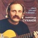 Александр Суханов - Жил был один мужчина