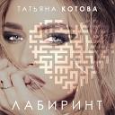 Татьяна Котова - Я буду сильней