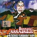Грузия, любовь моя (диск 1)