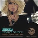 Loboda - Город Под Запретом Dj Konstantin Ozeroff Dj Sky Remix