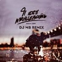 Леша Свик - Я хочу танцевать(DJ MB Remix)