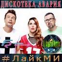 Дискотека Авария - Лайкни Меня DJ Kapral Remix