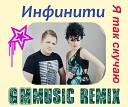 Инфинити - Я Так Скучаю GMmusic Remix