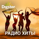 Digster Радио хиты