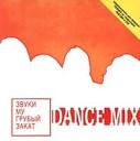 Грубый закат (Dance Mix)