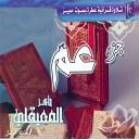 Maher Al Muaiqly - An Naba
