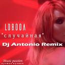 Loboda - Случайная (Dj Antonio Remix)