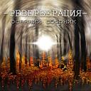 Реверберация - Листья падают медленно
