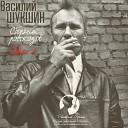 Шукшин Василий - 03 12 Страдания молодого Ваганова