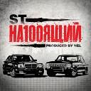 ST feat. Guf  - Статья