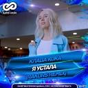 Клава Кока - Я устала (Rakurs Remix)