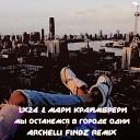 Lx24 Мари Краймбрери - Мы останемся в городе одни Archelli Findz Remix