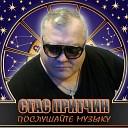 Стас Притчин - Послушайте музыку Музыкант муз сл С Притчин