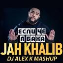 Jah Khalib ft. Ardo & Cometa vs. AlexM & Pavel Solovyev - Если Чё Я Баха (Dj Alex K Mash) [2017]