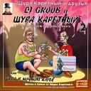 DJ Groob и Шура Каретный или Шура в ночном клубе 2 (Продолжаем н...