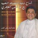 Noureddine Tahiri - Talaa annahar ala alqamar