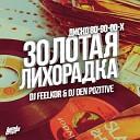 Юрий Шатунов - Забудь DJ Shulis aka Sergey Remix