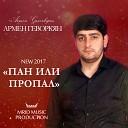 Армен Геворкян - Za Tebja [Mrid Music Prod.]